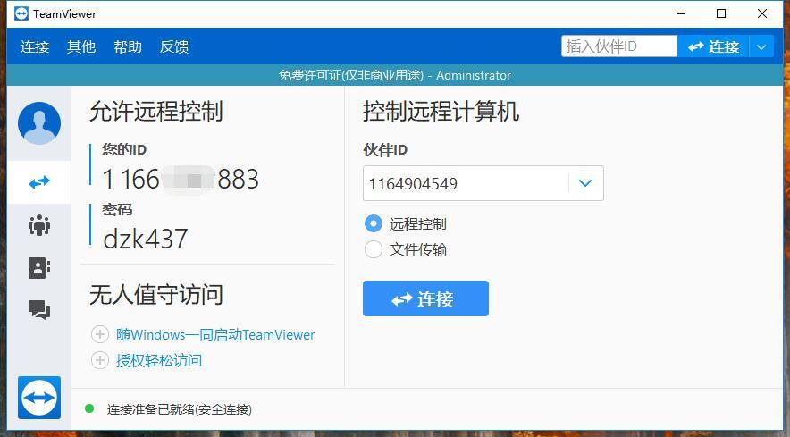 TeamViewer 14某宝购买的,免费下载【搬运分享】
