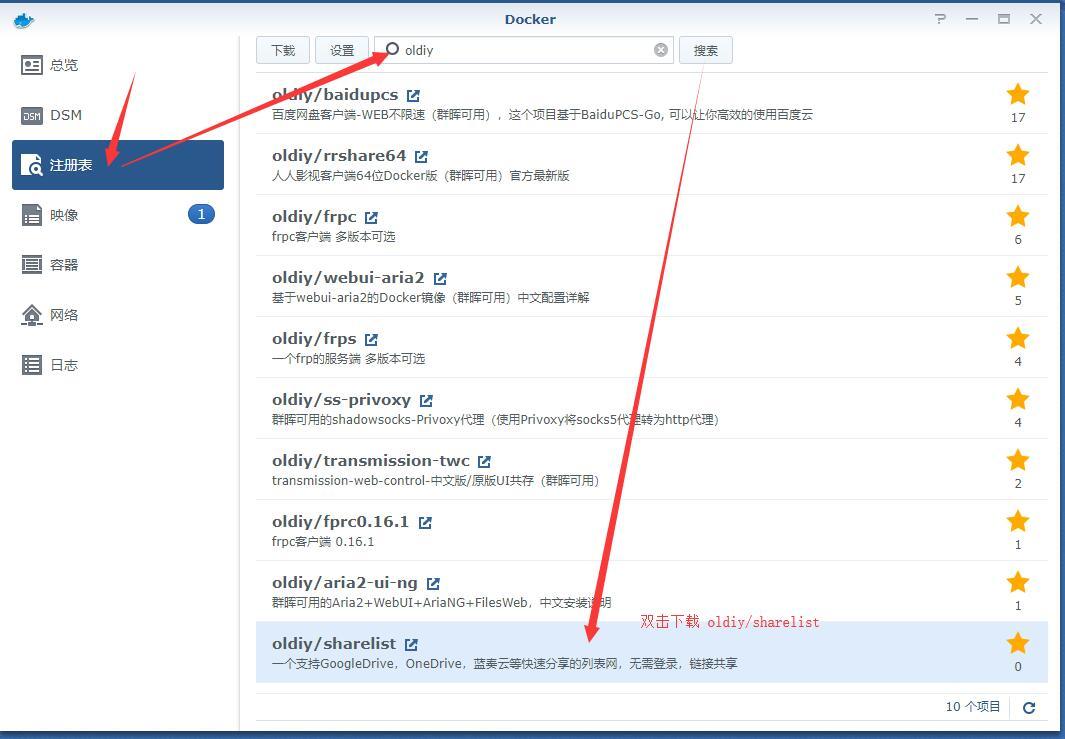 群晖Docker一个无需登录可以挂载GoogleDrive和OneDrive和蓝奏云的列表网[搬运oldiy]