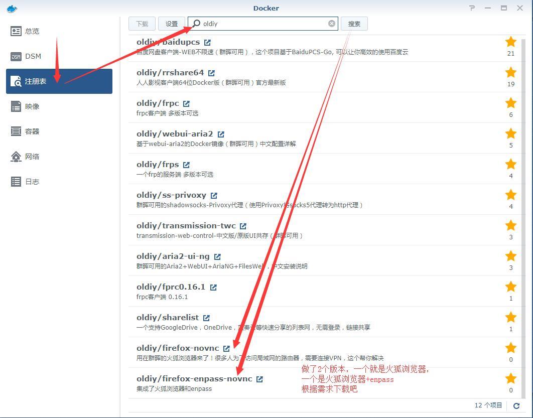 在群晖里使用浏览器,通过Docker安装火狐/Chrome浏览器+Enpass,可以外网