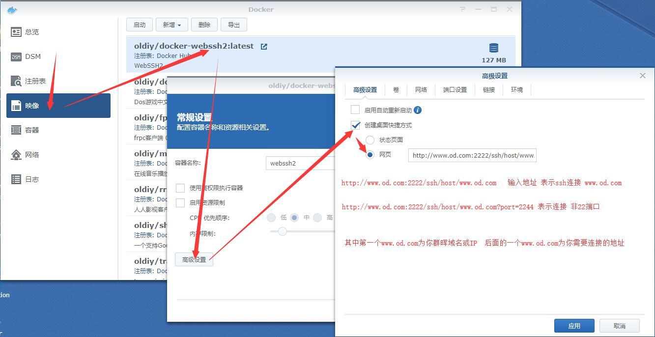 在群晖内使用Docker安装WebSSH,一个可以通过浏览器进行SSH连接的客户端